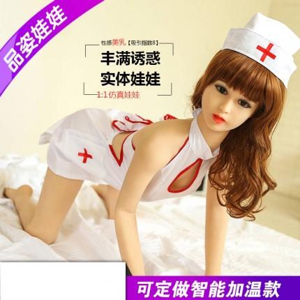 品姿 丰满小护士智能调温实体娃娃143cm