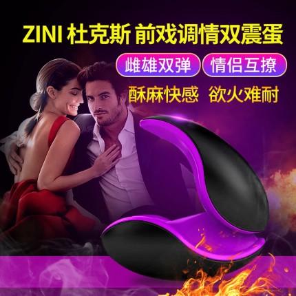 ZINI 杜克斯蛋型设计情侣激情按摩器