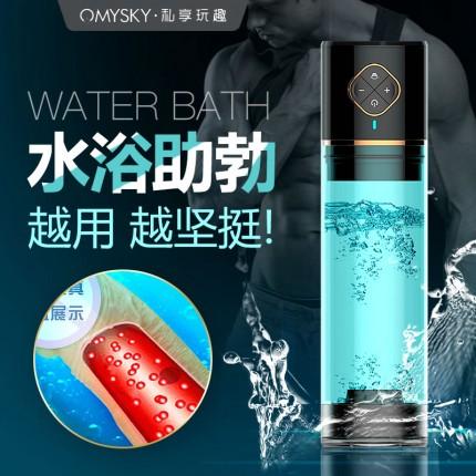 OMYSKY 智能水浴技术全自动拉伸吸吮助
