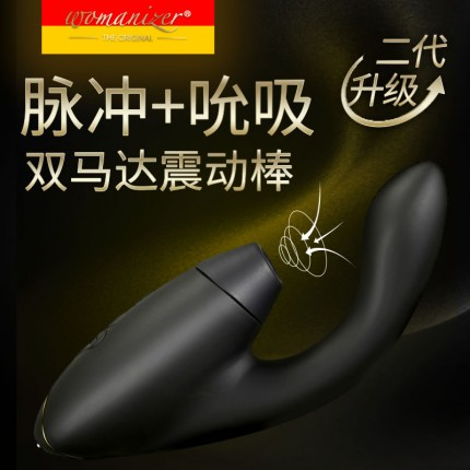 德国womanizer 二代升级款智能