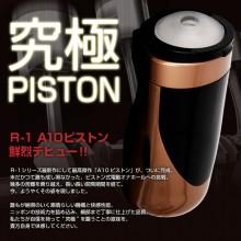 日本Rends A10 piston终极活塞式电动飞机杯