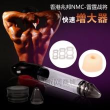 香港兆邦NMC-雷霆战将 快速增大器