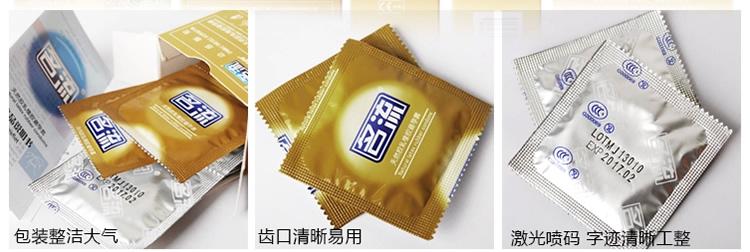 名流 精品系列避孕套 中號 10只裝