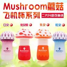 Mushroom 蘑菇男用便携自慰飞机杯