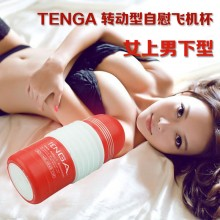 TENGA 转动型男性自慰飞机杯