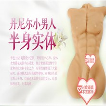 幸色XISE丹尼尔小男人情趣真人硅胶至尊版半身实体娃娃