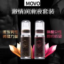 美国MOVO 能量欲望润滑液情侣套装 45ml*2