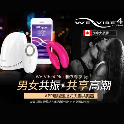 维依 4代升级版APP遥控男女共震器