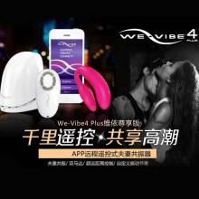 We-Vibe4 plus维依四代升级版APP远程遥控夫妻共振器自慰器