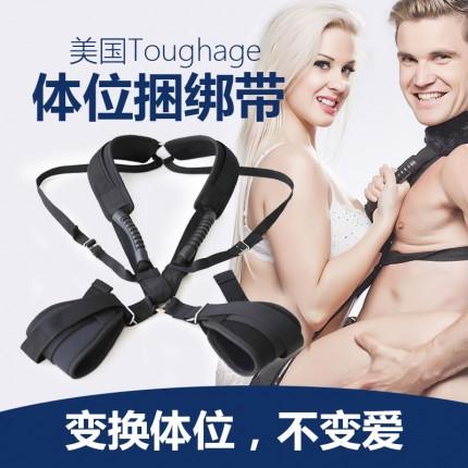 美国Toughage骇客 男女搂抱性体位捆绑带