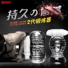 取悦 震动刺激2代持久型锻炼器
