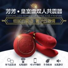 ZALO fanfan 智能APP遥控情侣共震器
