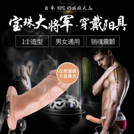 穿戴阴茎产品--将军,高仿人体皮肤的材质,让您激情时分感觉更加真实和充满自信!将军给您一个美好的真实舒适的激情之夜!!!