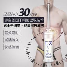UZ诱芷 延时干细胞能量提升原液 1.5ml*15支