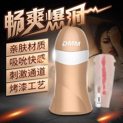 DMM 四维阴道纹理震动飞机杯