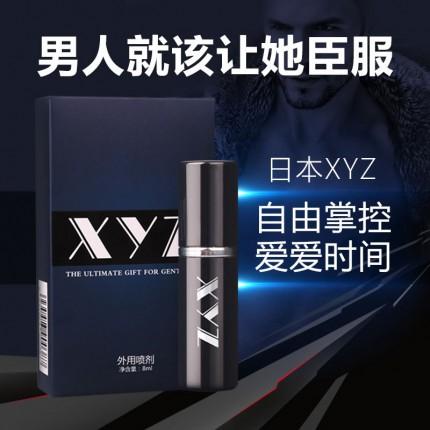 日本XYZ 劲能活力延时喷剂  8ml