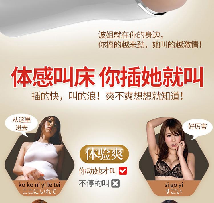 香港雷霆波多野结衣签名倒模原声叫床飞机杯