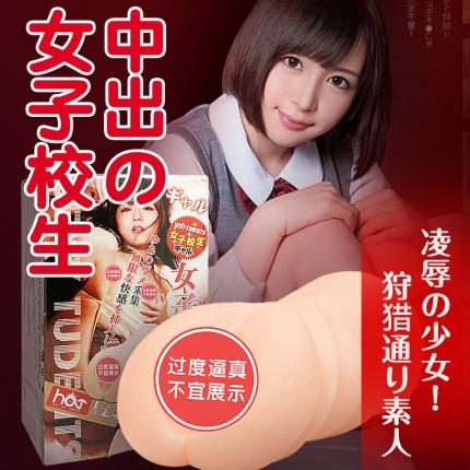 日本HOT 女子校生逼真处女慢玩名器