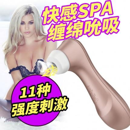 德国品牌 satisfyer pro2阴蒂乳头快感刺激吮吸按摩器