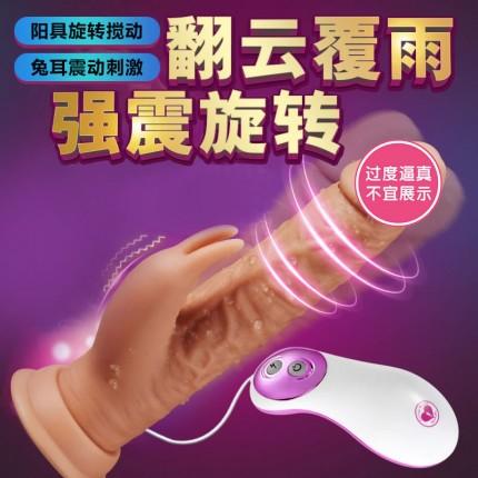 男神里根 女用充电式带震动兔耳硅胶高仿真阳具