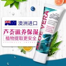 澳洲进口  Wet Stuff 天然芦荟滋养防过敏润滑剂90g