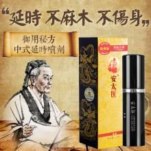 安太医 中式男用延时喷剂(经典版)10ml