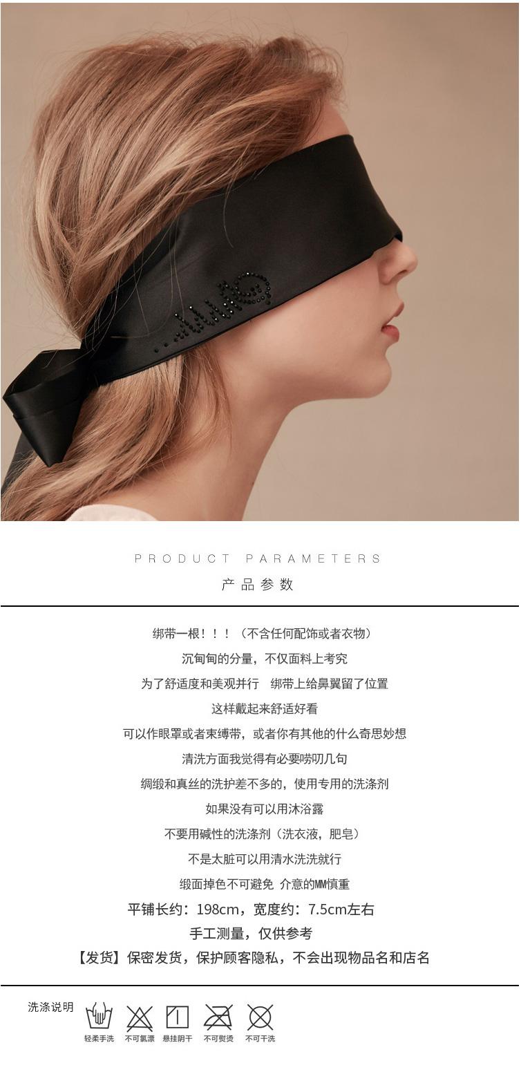 罐装|素色丝绸长系带眼罩