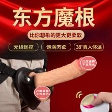 【东方魔根】AIYA 多频震动加温穿戴阳具