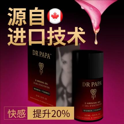DRPAPA 加拿大原裝進口女用私處快感增強液