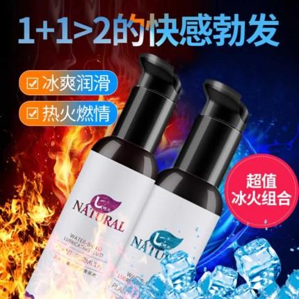 UZ诱芷 冰火两重天然水基润滑组合原液