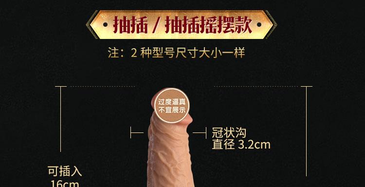 COC射手阿波罗 99%逼真肉感摇摆搅动震动加温阳具【限价】