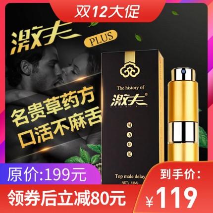 激夫男用延时喷剂二代金装plus延迟液15ml