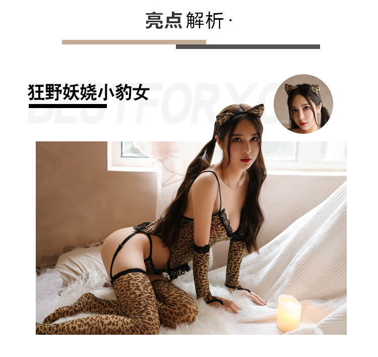 柔情天使 狂野豹纹性感吊带连体衣【透明袋包装】