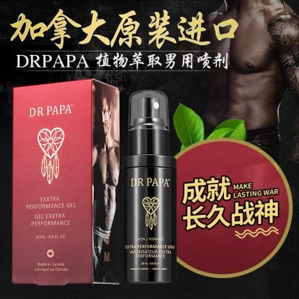 Dr.Papa牌  男用喷剂 (不含麻醉剂 )18ml