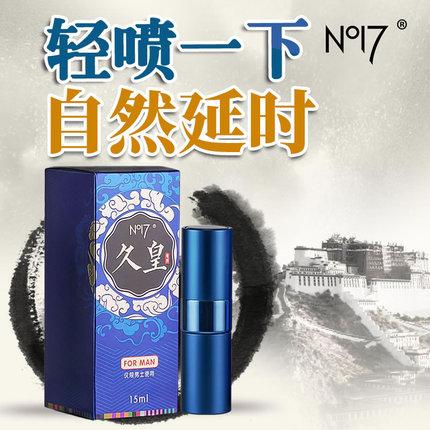 NO17-久皇外用喷剂(经典款) 15ml