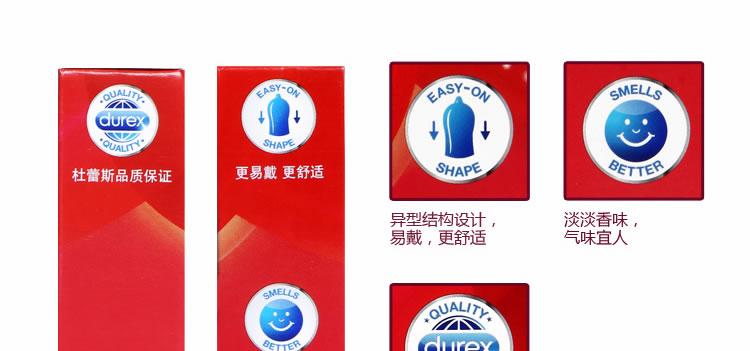 杜蕾斯 超薄裝避孕套 中號 3只裝