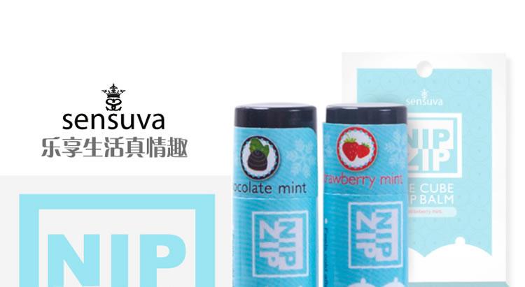 美国sensuva on乳头敏感刺激助情兴奋冰感按摩膏 4g