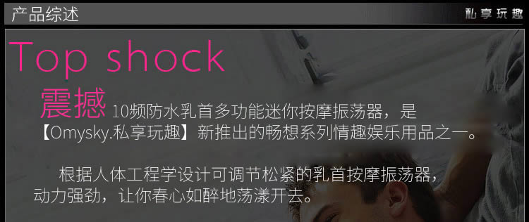 omysky 震撼Top Shock10频双峰振荡器乳夹