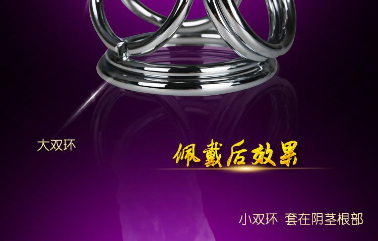 菲菲皮革 男用不锈钢4环延时阳具环