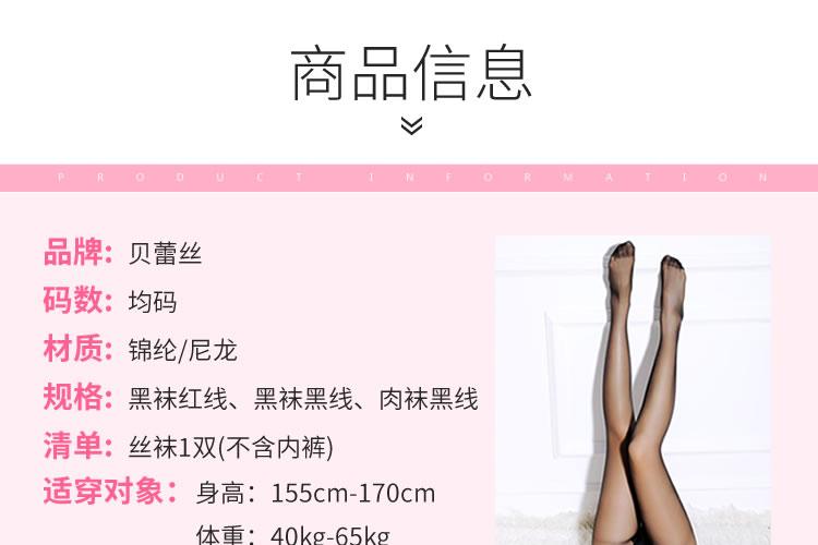 贝蕾丝 T裆透明半身连裤袜黑袜红线详情效果图1