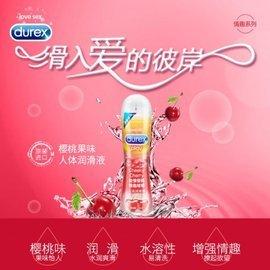 樱桃果味润滑液,缓解干涩,水润安全低致敏,使用后方便清洗