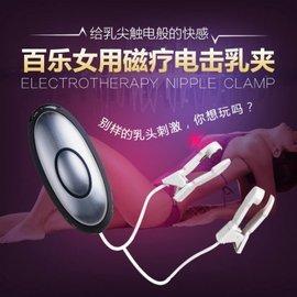 按摩刺激乳夹,强悍震动力直达感官,让你的前戏更有情调!