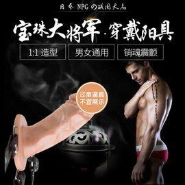 穿戴陰莖產品--將軍,高仿人體皮膚的材質,讓您激情時分感覺更加真實和充滿自信!將軍給您一個美好的真實舒適的激情之夜!!!
