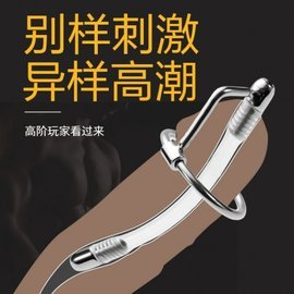 男女用马眼尿道扩张导尿管锁阴茎jj环,优质不绣钢精工制作,感受非一般的刺激,尽情释放!